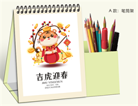 笔筒功能记事台历 GY8089吉虎迎春