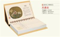 商务记事周历 台历 GY8092风雅宋