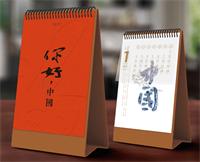 高级金卡双层特种纸艺术台历 GY8098你好中国