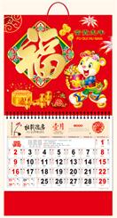 正六开福字工艺吊牌 挂历 GY8162富贵虎年